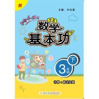 2018春 黄冈小状元・数学基本功 三年级(下)R人教版