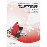管理学原理(第2版) 中南大学出版社