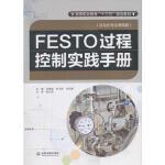 "FESTO过程控制实践手册(高等职业教育""十三五""规划教材(自动化专业课程群)) 9787517067535"