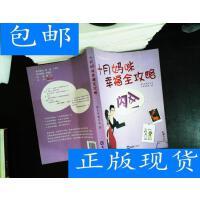 [二手旧书9成新]十月妈咪幸福全攻略 /陈乐迎 编 文汇出版社