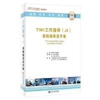 TWI工作指导(JI)训练指导员手册,谢小彬 高志明,中国人民大学出版社,9787300251752