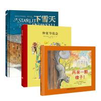 带你亲近大自然系列:下雪天+再来一颗橡子+仲夏节花会(套装全3册)