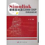 Simulink建模基础及C2000 DSP代码自动生成