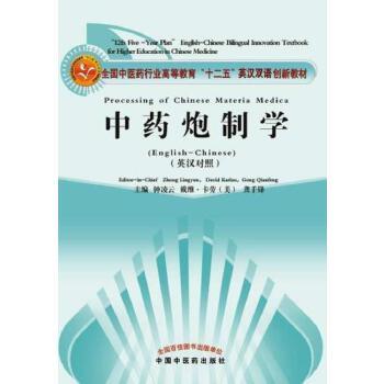 中药炮制学 正版 钟凌云,卡劳龚千锋   9787513223997