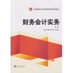 【R4】财务会计实务(第二版) 陈丽琴、周萍、刘世荣 武汉大学出版社 9787307151321