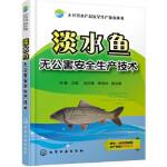 淡水鱼无公害安全生产技术,朱健 主编,化学工业出版社,9787122296313