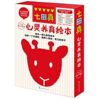 七田真・心灵养育绘本(4~5岁)(套装共12册)