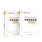 中级会计职称2020教材 中级财务管理(上下册) 应试指南 中华会计网校 梦想成真