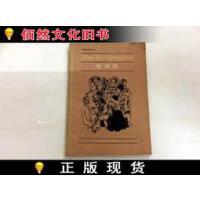 【二手正版9成新现货包邮】 英语阅读丛书--替罪羊 简写本 /达夫妮・杜穆里埃著 上海译文出版社