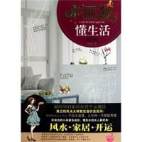 【正版二手书9成新左右】小巫婆,懂生活 格格巫 江苏文艺出版社