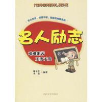 【正版二手书9成新左右】名人励志---艰难困苦 玉汝于成 谢景珍 丛磊 中国文史出版社