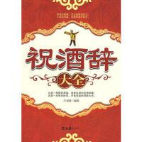 【正版二手书9成新左右】祝酒辞大全 吕双波 文汇出版社