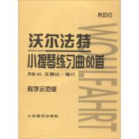 沃尔法特小提琴练习曲60首(教学示范版 附DVD光盘),[德] 弗朗茨・沃尔法特,王振山,人民音乐出版社,978710