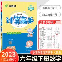 2020春 春雨教育 小学数学计算高手 六年级下册 人教版