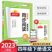 阳光同学同步阅读素养测试四年级下册语文部编人教版宇轩图书