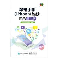 苹果手机(iPhone)维修秒杀109例(电子书)