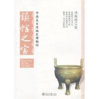 中南及台湾地区博物馆镇馆之宝