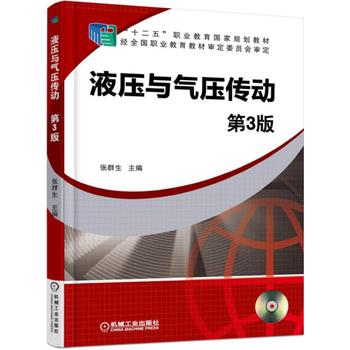 液压与气压传动-第3版-(含1dvd) 张群生 9787111513292图片