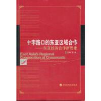 【正版二手书9成新左右】十字路口的东亚区域合作--东亚经济合作新思维 全毅 经济科学出版社