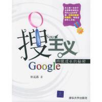 【正版二手书9成新左右】搜主义:Google持续成长的秘密 张远昌 清华大学出版社