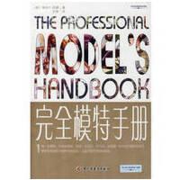 【旧书二手书9成新】完全模特手册