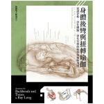 身体后弯与扭转瑜伽:保护脊椎、净化脏腑、深化冥想的精准瑜伽解剖书 港台原版 雷.隆