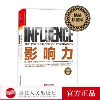 影响力 珍藏版 西奥迪尼经典作品 风靡全球30载 财富杂志鼎力推荐的75本商业读本之一 社会心理学畅销书籍