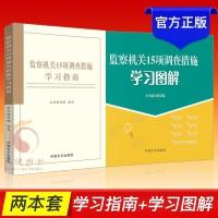 监察机关15项调查措施学习指南+监察机关15项调查措施学习图解 中国方正出版社
