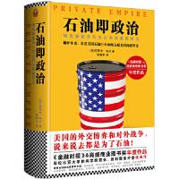 石油即政治 : 埃克森美孚石油公司与美国权力,(美)史蒂夫・科尔(Steve Coll)著;读客文化 出品,文汇出版社