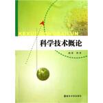 科学技术概论,周靖,南京大学出版社,9787305085802