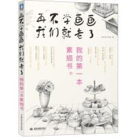 再不学画画我们就老了我的第一本素描书飞乐鸟工作室著中国水利水电出版社