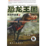 恐龙王国 -肉食性恐龙