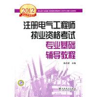 2012注册电气工程师执业资格考试专业基础辅导教程