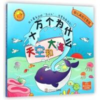 天空和大海(3-6岁幼儿必读幼儿美绘注音版)/十万个为什么