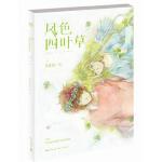 风色四叶草 9787535476364 SHEL 绘 长江文艺出版社