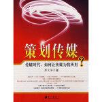 策划传媒,席文举,广东南方日报出版社,9787806526576