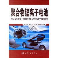 聚合物锂离子电池 吴宇平 化学工业出版社 9787502595685
