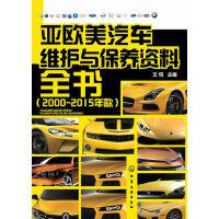亚欧美汽车维护与保养资料全书(2000~2015年款)