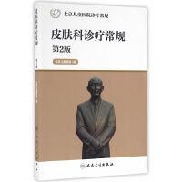 北京儿童医院诊疗常规・皮肤科诊疗常规(第2版)