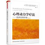 万千心理・心理动力学疗法:临床实用手册(第二版)