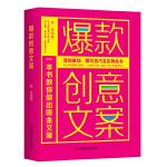爆款创意文案 : 营销策划、撰写技巧及实例全书