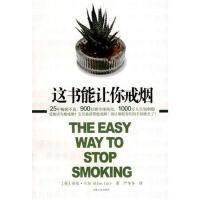 【正版二手书9成新左右】这书能让你戒烟 (英)亚伦・卡尔 ,严冬冬 吉林文史出版社