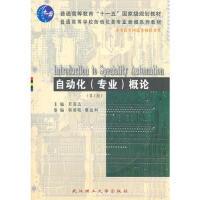 【二手书8成新】自动化(专业概论 韩崇昭 武汉理工大学出版社