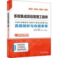 系统集成项目管理工程师真题精析与命题密卷 中国水利水电出版社