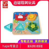 Hape海洋动物分类拼图儿童益智玩具智力 木制创意分类游戏礼物