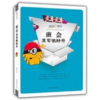 【JHW】中小学生阅读系列之班级好帮手:班会其实很好开 张强 成都地图出版社 9787807047209