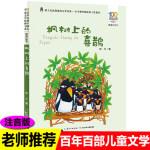 枫树上的喜鹊 (彩图注音版)二年级百年百部中国儿童文学经典书6-7-8-9-10岁少年孩子课外阅读带拼音图书小学生一年