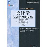 会计学:企业决策的基础(财务会计分册)