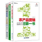 农产品系列3本套装:《农资营销实战全指导》+《农产品营销第一书》+《变局下的农牧企业9大成长策略》