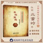 中国史前遗址博物馆 熹微宝鸡 北首岭卷
